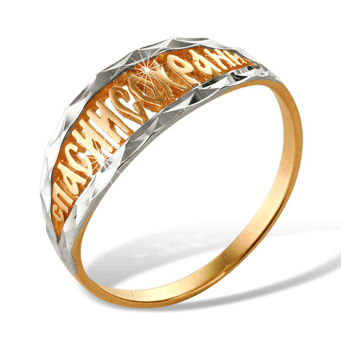 """Кольцо """"спаси и сохрани"""" из золота с алмазной гранью"""