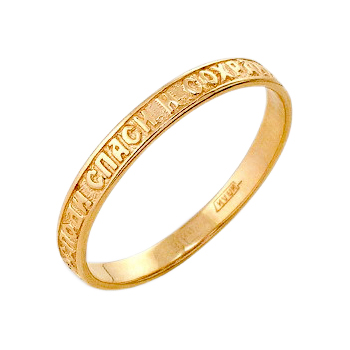 """Православное кольцо из красного золота 585 пробы """"спаси и сохрани"""""""