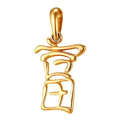 """Подвеска-иероглиф """"богатство"""" из золота"""