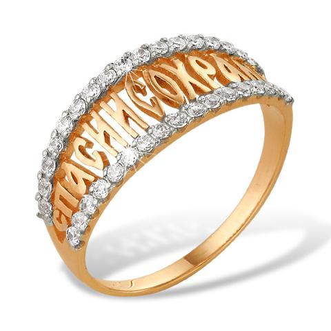 """Кольцо """"спаси и сохрани"""" из золота с фианитами"""