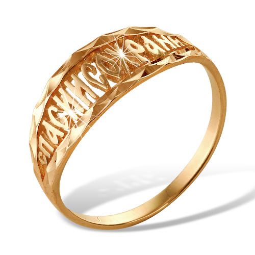 """Кольцо """"спаси и сохрани"""" из красного золота с алмазной гранью"""