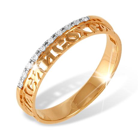 """Золотое кольцо """"спаси и сохрани"""" с фианитами"""